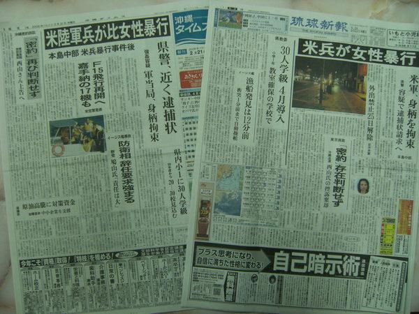 2008/2/21 女性暴行を報じる二紙